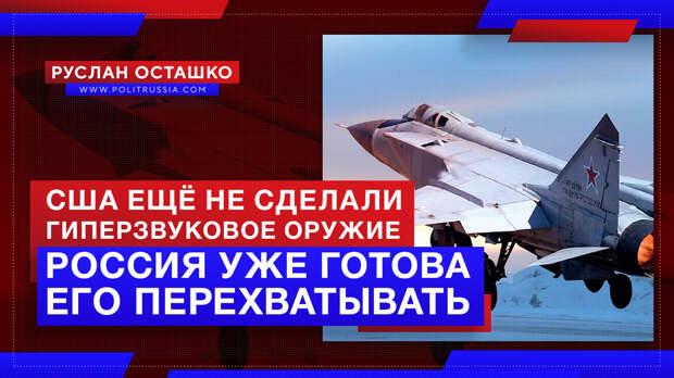 США ещё не сделали гиперзвуковое оружие, но Россия уже готова его перехватывать