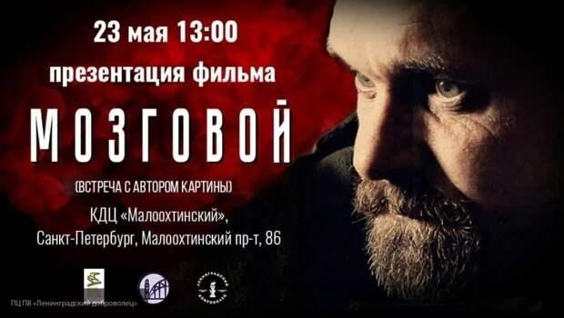 Герои не умирают: презентация фильма о Мозговом пройдет в Петербурге