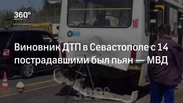 Виновник ДТП в Севастополе с 14 пострадавшими был пьян— МВД