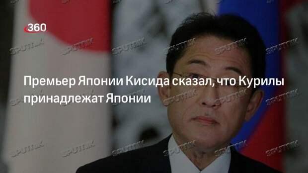 Премьер-министр Японии Фумио Кисида заявил, что Курилы принадлежат Токио