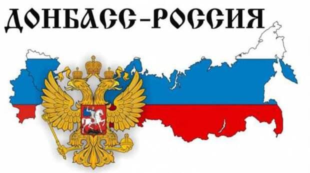 Интеграция Донбасс – Россия: грядёт ветер перемен