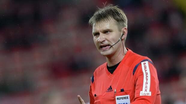 Арбитр Лапочкин отстранён от футбольной деятельности на 90 дней