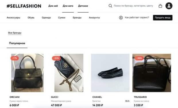 Брендовая одежда со скидкой до 80% от SellFashion