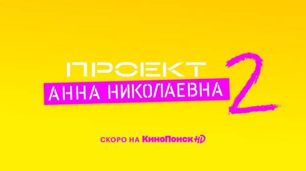Анна Николаевна продолжается! КиноПоиск HD представил тизер-трейлера сериала