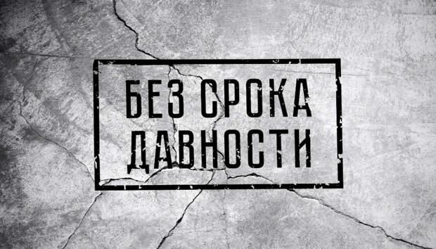 Более 350 человек стали участниками Всероссийской онлайн-школы «Медиаволонтёры проекта «Без срока давности»