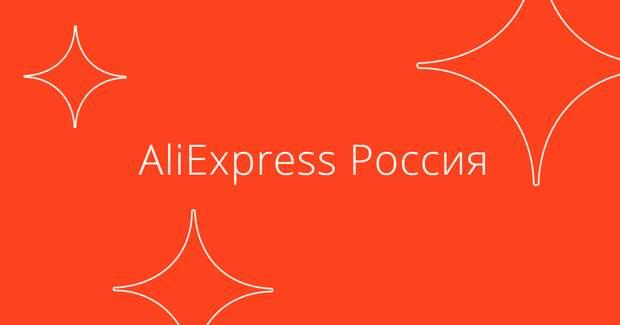 Havas Media удержал бюджет «AliExpress Россия»