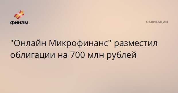 """""""Онлайн Микрофинанс"""" разместил облигации на 700 млн рублей"""