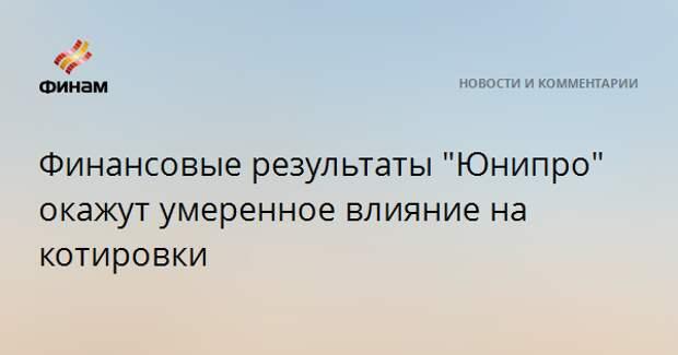 """Финансовые результаты """"Юнипро"""" окажут умеренное влияние на котировки"""
