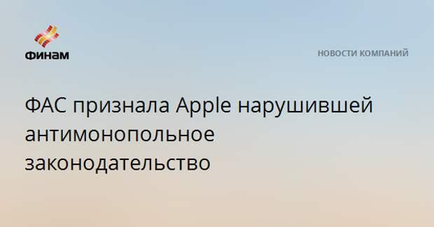 ФАС признала Apple нарушившей антимонопольное законодательство