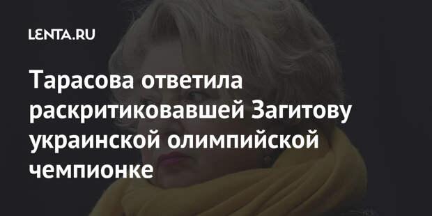 Тарасова ответила раскритиковавшей Загитову украинской олимпийской чемпионке
