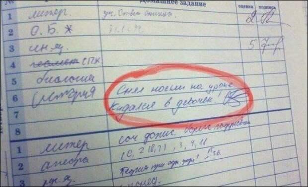 Самые смешные замечания из дневников учеников школы