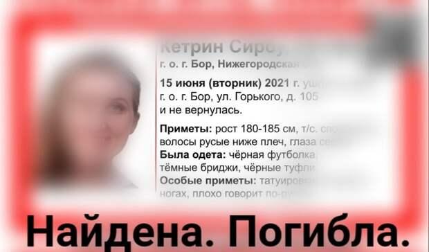 Пропавшая под Нижним Новгородом американка найдена мертвой