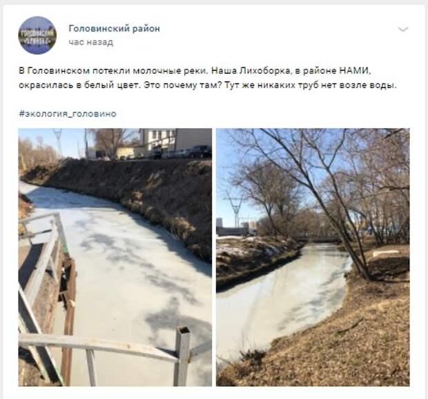Река Лихоборка сменила цвет из-за незаконного сброса веществ