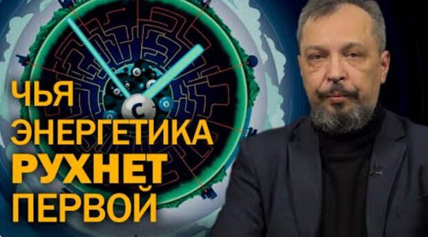 """""""Cтрах продаётся дорого"""". Что было главным в выступлении Путина на РЭН-2021. Борис Марцинкевич"""