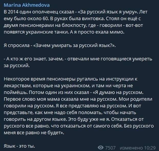 «Без русского меня не будет»: жители Донбасса объяснили, почему восстали против Украины