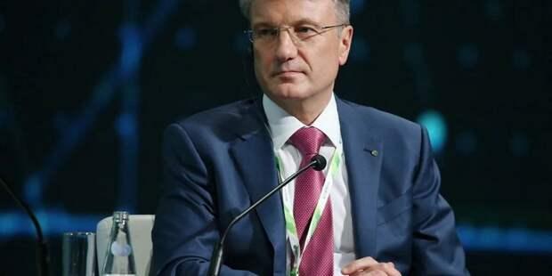 Греф призывает сократить налоги в РФ