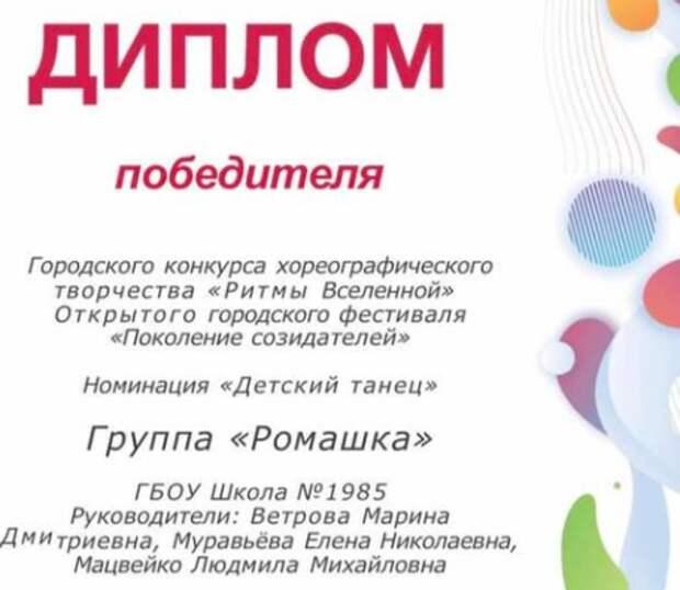 Юные танцоры из Куркина стали победителями городского конкурса