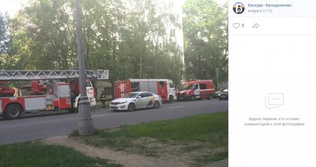 На Бескудниковском произошел пожар в квартире