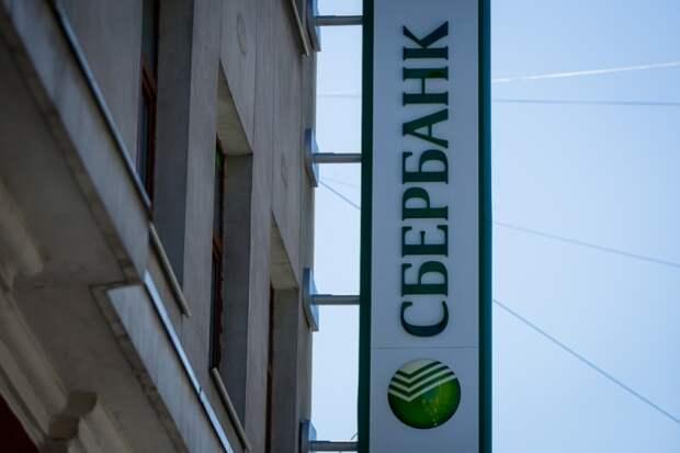 Сбер снова признан самым эффективным банком мира по созданию акционерной стоимости