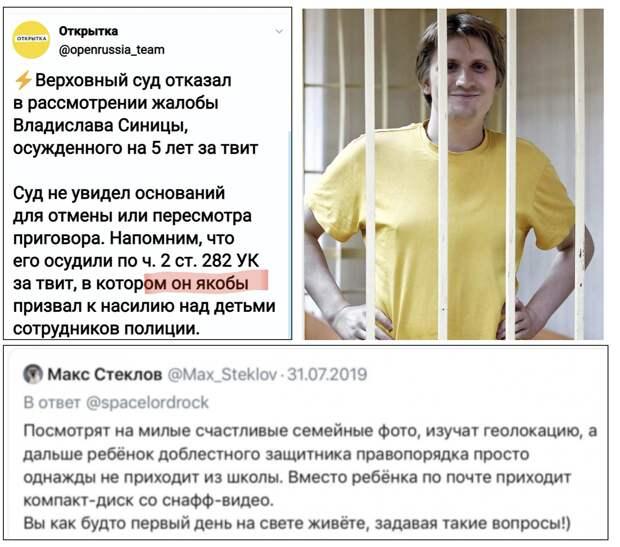 Борцы с режимом в трауре. Верховный суд отказался пересматривать приговор Синице