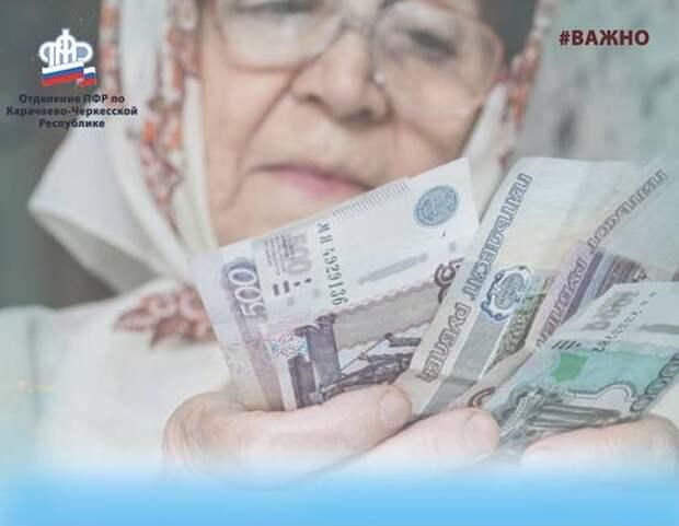 Пенсионеры Карачаево-Черкесии получили все выплаты за апрель вовремя