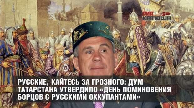 Русские, кайтесь: ДУМ Татарстана утвердило «День поминовения борцов с русскими оккупантами»