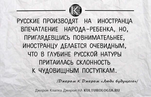 10 ярких впечатлений британского писателя Джерома К Джерома после посещения России