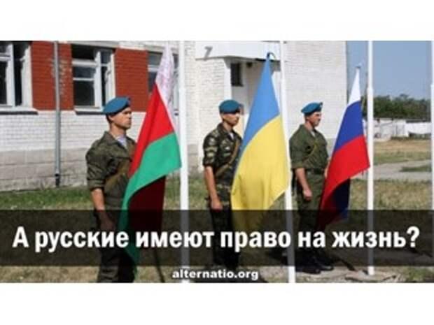 А русские имеют право на жизнь?