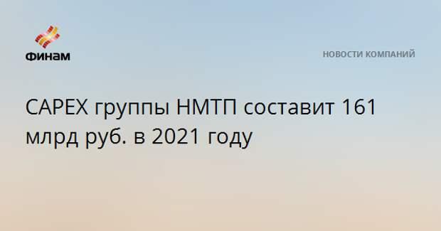 CAPEX группы НМТП составит 161 млрд руб. в 2021 году