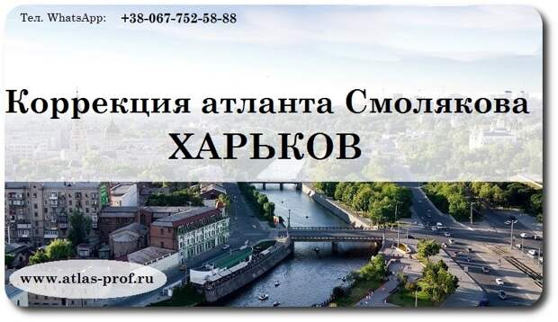 КОРРЕКЦИЯ АТЛАНТА - МЕТОД СМОЛЯКОВА - ХАРЬКОВ