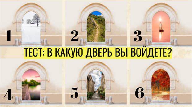 Личностный тест: в какую из дверей вы войдёте?