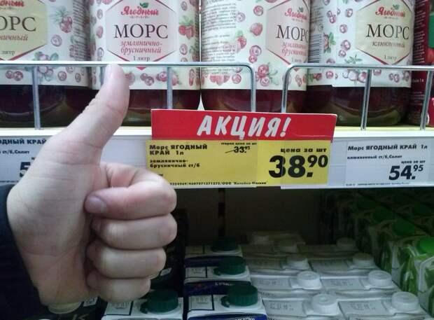 """Как супермаркеты манипулируют цифрами, а мы ведемся — 5 """"цифровых"""" ловушек"""