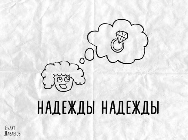 Игра слов: каламбуры в русском языке, которые точно не поймут иностранцы