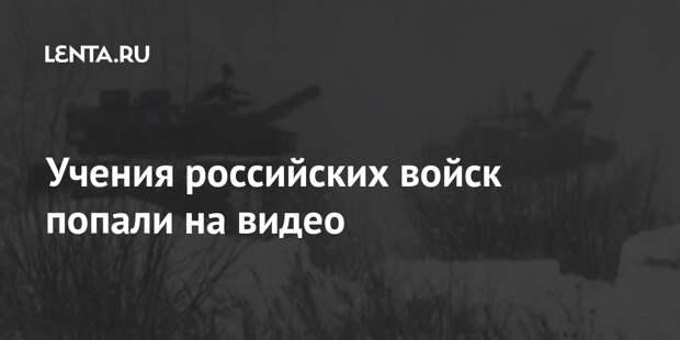 Учения российских войск попали на видео