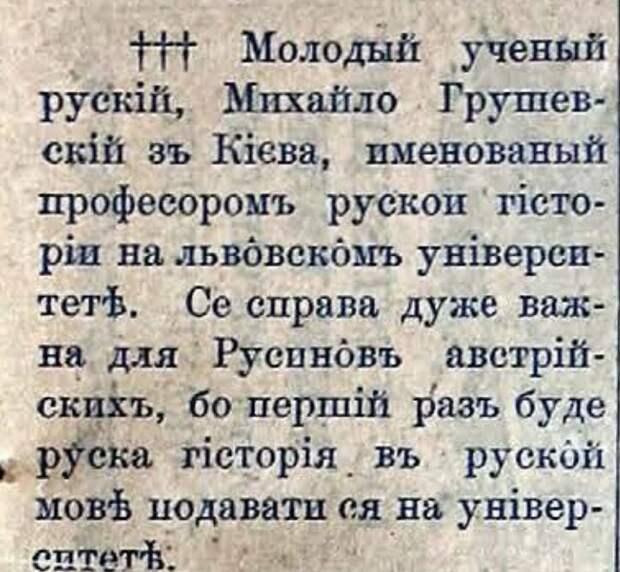 Как на земле русской появились украинцы