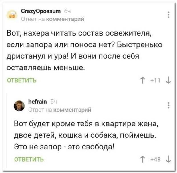 Смешные комментарии. Подборка №chert-poberi-kom-34110424072020