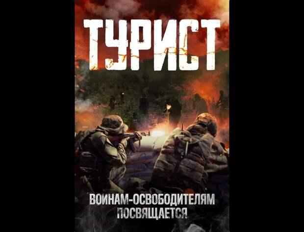 «Крутое кино»: зрители высоко оценили фильм «Турист» о россиянах в ЦАР