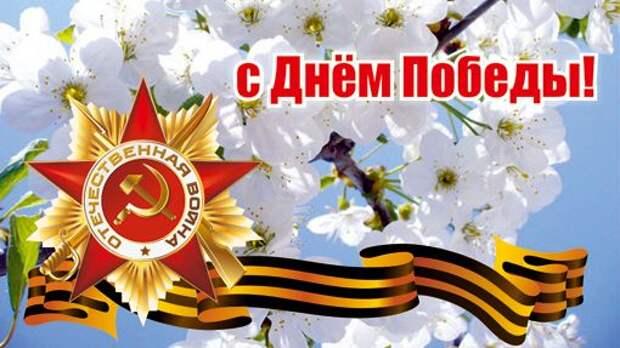 Поздравление председателя Раздольненского районного совета Жанны Хуторенко с Днем Победы