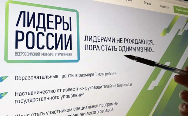 Конкурс «Лидеры России» 2021: миллион рублей, новые треки и лучшие наставники ждут участников