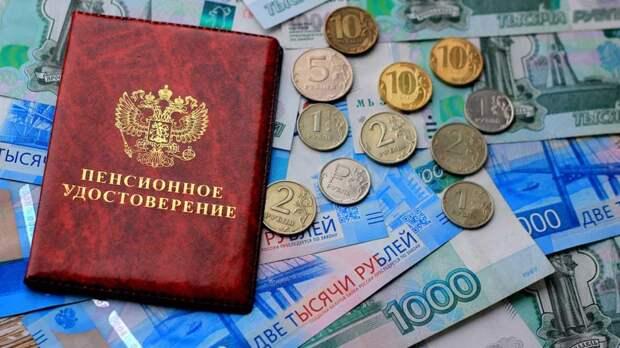 Для россиян разработали систему информирования о будущей пенсии