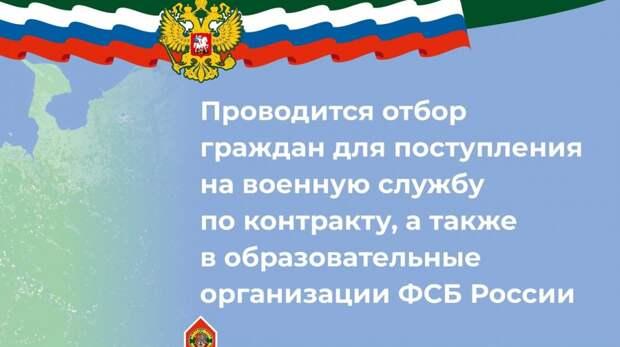 Пограничное управление ФСБ России по Республике Карелия проводит отбор граждан для поступления на военную службу по контракту