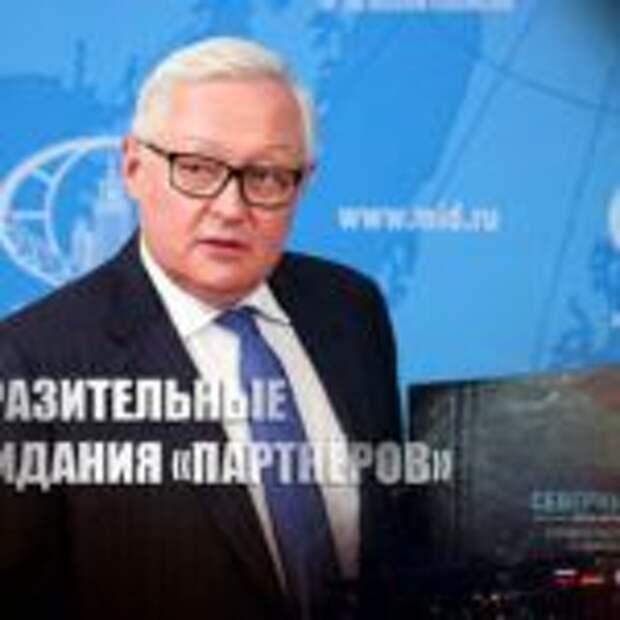 «Так не бывает»: Рябков указал, что поразительные заявления США по «СП — 2» не поменяют позицию РФ