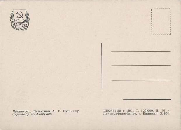 Ленинград. 1958