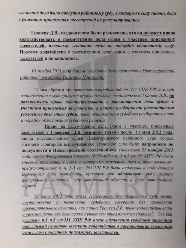 Жертва ФСБ и Росалкоголя ждет справедливости от Лебедева и Чайки