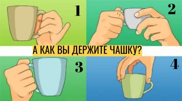 тест с чашками