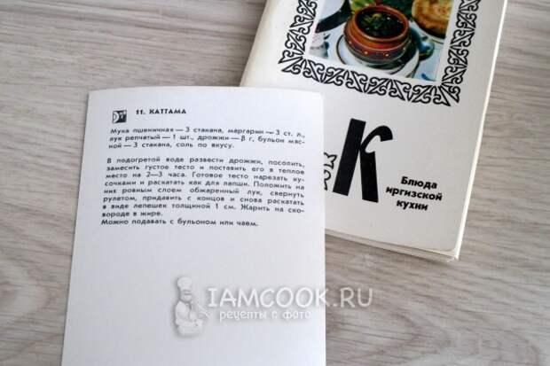 Кулинарная киргизская книга