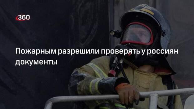 Пожарным разрешили проверять у россиян документы