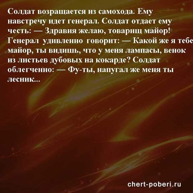 Самые смешные анекдоты ежедневная подборка chert-poberi-anekdoty-chert-poberi-anekdoty-16540230082020-2 картинка chert-poberi-anekdoty-16540230082020-2
