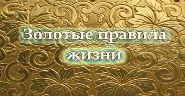 Золотые правила жизни
