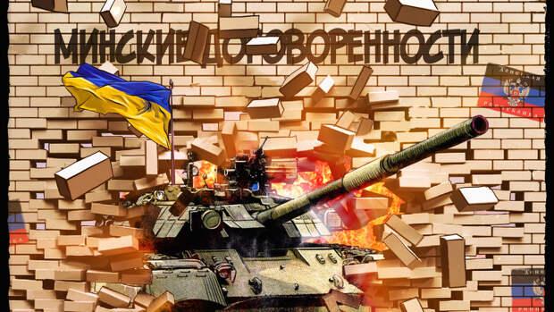 Эксперт отверг возможность пересмотра порядка выполнения Минских соглашений